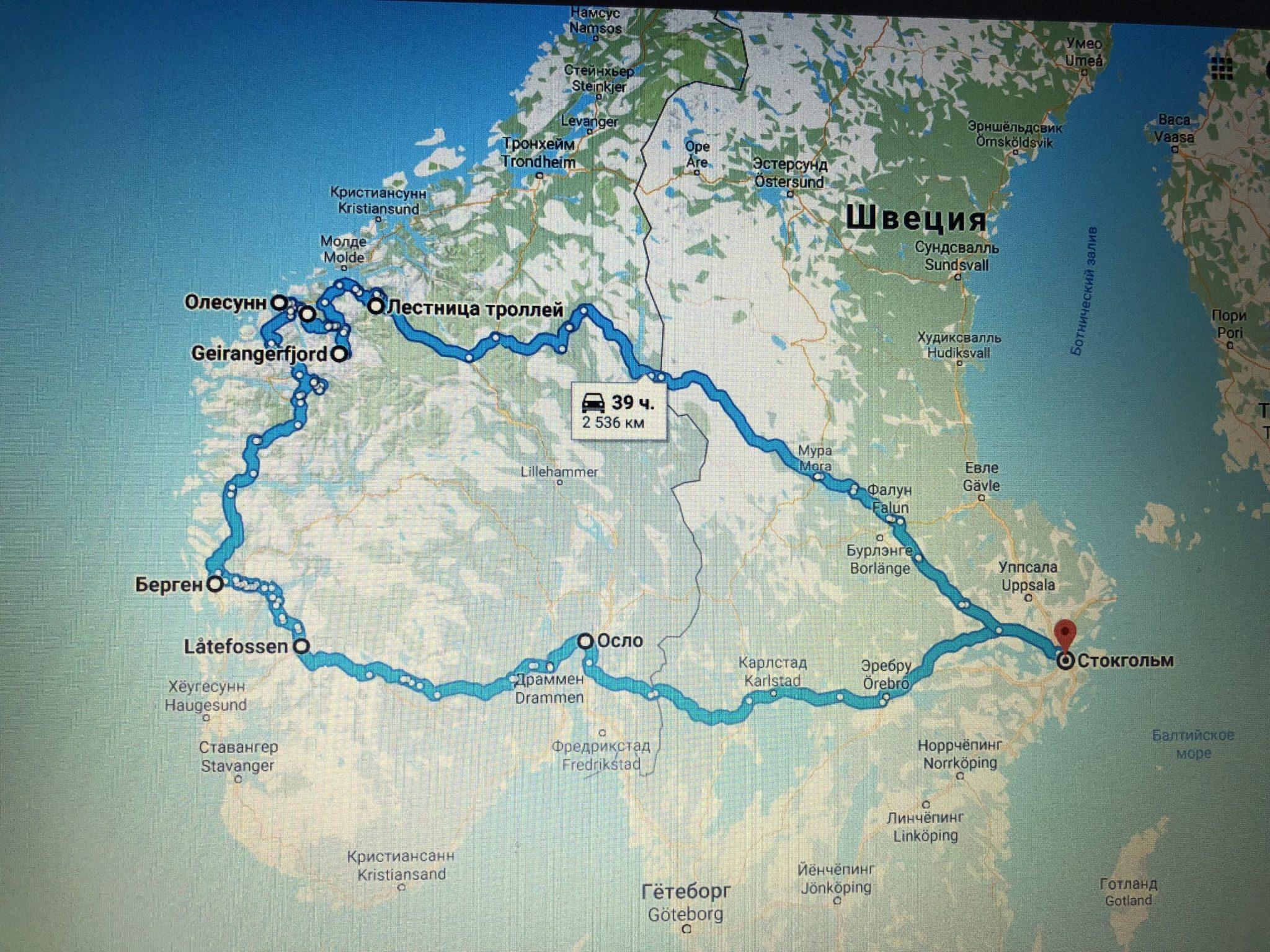 Автопутешествие по Норвегии, маршрут